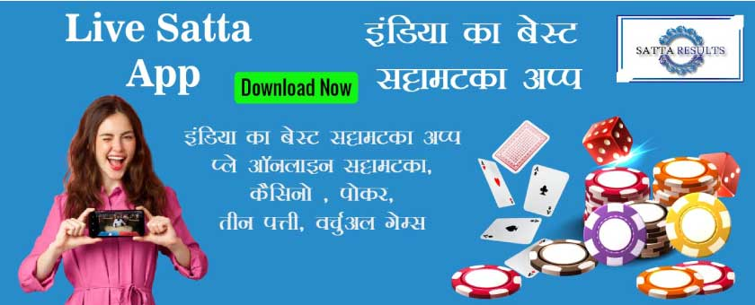 Win daily by Satta Matka only at Live satta app